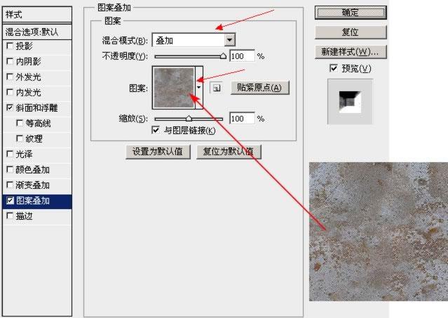 游戏网页设计中金属字体的制作过程