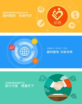 网页设计     一组扁平化banner设计欣赏