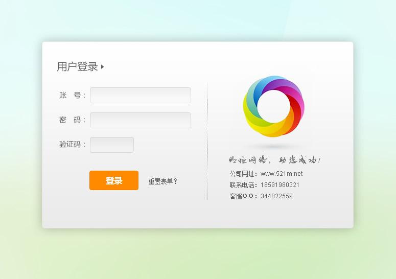 网站后台登录界面设计