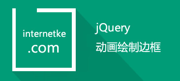 jQuery鼠标经过显示动画边框特效